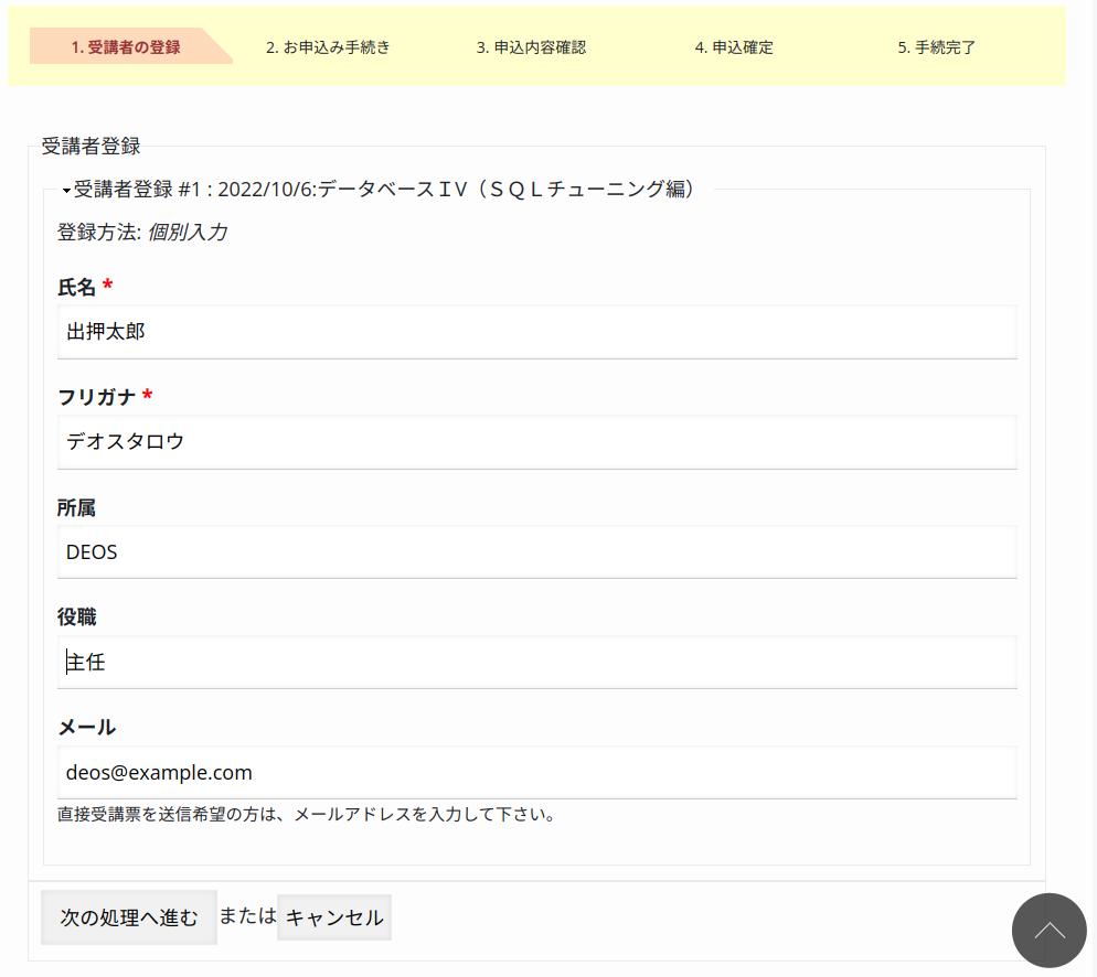 研修のご案内 株 北海道ソフトウェア技術開発機構